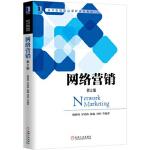 网络营销(第2版) 杨路明 陈曦 罗裕梅 刘明 9787111555759 机械工业出版社