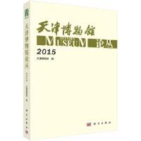 天津博物馆论丛(2015) 天津博物馆 9787030513977 科学出版社
