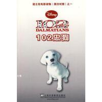 102忠狗迪士尼电影读物(英汉对照)之一 邬安安 译注【正版图书,品质无忧】