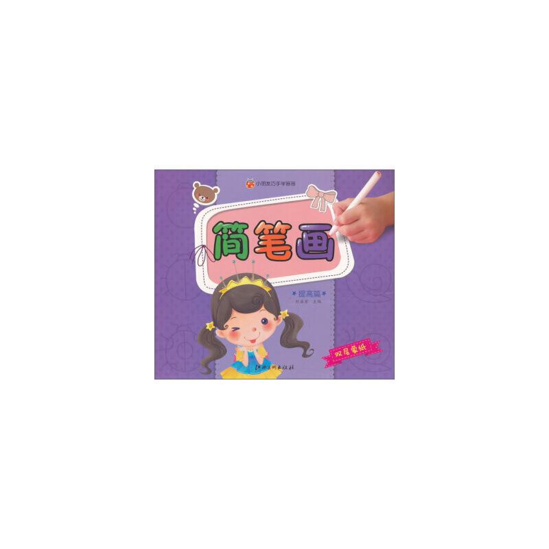 提高篇-简笔画-小朋友巧手学画画 刘益宏 9787548022626 拓宇腾飞图书