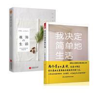共2册 正版书籍 《极简生活:简而美地活 》《我决定简单地生活――从断舍离到极简主义》