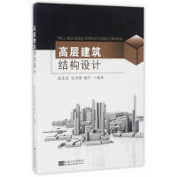 高层建筑结构设计 陈忠范,范圣刚,谢军著 东南大学出版社 9787564166496