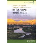 地下水污染物迁移模拟郑春苗,贝聂特(Bennett,G.D.)著9787040263633高等教育出版社