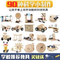 科学实验玩具套装器材儿童科技小制作物理发明diy手工材料小学生