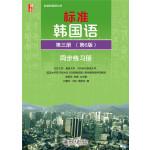 标准韩国语 第三册(第6版)同步练习册