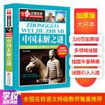 中国未解之谜 全国名校语文特级教师隆重推荐