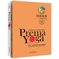 纯爱瑜伽――关系的艺术(中英双语全二册)