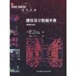 【正版全新直发】建筑设计数据手册(原著第七版) (美)沃森,(美)克罗斯比,(美)卡伦德,方晓风,杨军 9787112