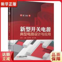 新型开关电源典型电路设计与应用(第3版) 刘军 机械工业出版社9787111621881【新华书店 正版全新 品质保障