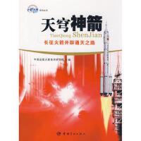 天穹神箭 长征火箭开辟通天之路 中国运载火箭技术研究院 9787802184053 中国宇航出版社