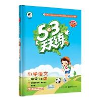 2020秋新版53天天练小学语文三/3年级上册RJ人教版同步课本练习