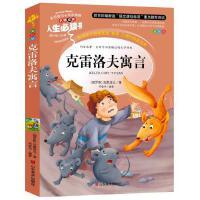 克雷洛夫寓言小学生青少年版课外书三四五六年级课外阅读书籍故事书寓言故事3-6年级9-12岁儿童文学人生书