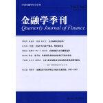 金融学季刊(第5卷第2期)