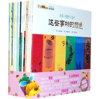 孩子的第一本知识绘本(全18册)