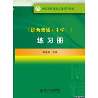 《综合素质(中学)》练习册