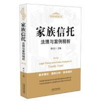 家族信托法理与案例精析-增订版*9787509393314 韩良