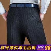 秋季羊毛西裤男加厚款中年休闲男裤宽松直筒抗皱免烫男士西装裤