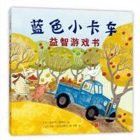 蓝色小卡车益智游戏书 精装硬壳绘本 早教认知启蒙绘本 认动物、交通工具和走迷宫 玩游戏、学数字和涂颜色 3-4-6岁宝