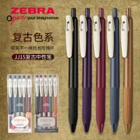 日本ZEBRA斑马JJ15复古色中性笔SARASA暗色系新色系按动中性笔水笔彩色签字笔