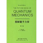 【新书店正品包邮】图解量子力学(第二版)(英文版) S.Brandt,H.D.Dahmen 世界图书出版公司 9787