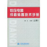 【新书店正品包邮】 低压电器成套装置技术手册(上下) 曾义 9787508406558 水利水电出版社