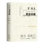 于天上看见深渊:新经典主义文学对话录 诺奖提名作家残雪&著名哲学家邓晓芒,为文学的躯体注入哲学的灵魂