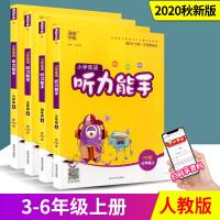 小学英语听力能手三四五六年级上册人教版共4本通城学典