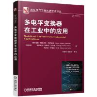 【二手旧书9成新】多电平变换器在工业中的应用-赛尔吉奥.阿尔贝托.冈萨雷斯-9787111538745 机械工业出版社