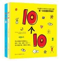 精装 10个10(精装上下册 )