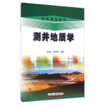 【新书店正版】测井地质学王贵文,郭荣坤石油工业出版社9787502131920