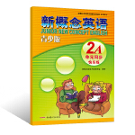《新概念英语青少版单元同步快乐练 2A 》   快乐学习、同步提高,词汇、句型、语法练习尽在其中
