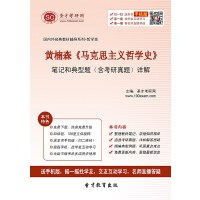 黄楠森《马克思主义哲学史》笔记和典型题(含考研真题)详解答案