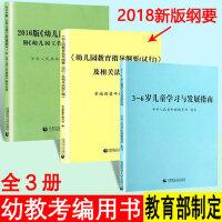 包邮全套3册3-6岁儿童学习与发展指南+3-6岁幼儿教育指导纲要(试行)及相关法规汇编+幼儿园工作规程 幼儿园教师指导