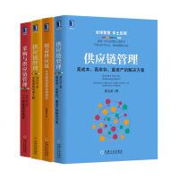 刘宝红 供应链管理共4册:采购与供应链管理+精益供应链+供应链管理+实践者的专家之路