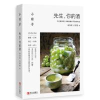 正版书籍03T 小日子:先生,你的酒 徐茂挥,古丽丽 青岛出版社 9787555266440