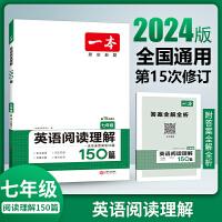 2020新版一本英语阅读理解150篇七年级第10次修订初中7年级上册下册英语阅读专项训练 人教版初中英语阅读理解模拟训