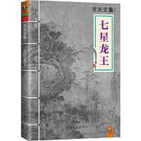【正版现货】古龙文集 七星龙王 古龙 9787807658481 河南文艺出版社