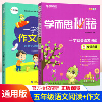 学而思小学语文(作文秘籍+阅读专项突破)五年级上册2本教材同步训练 语文重难点+拓展延伸+阶段复习