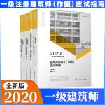 2020一级注册建筑师考试建筑技术设计(作图)+建筑方案设计(作图)+场地设计(作图)+建筑方案设计(作图)习题集全四