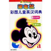 【新书店正品包邮】米老鼠彩图儿童英汉词典 精 美国迪士尼公司 接力出版社 9787806315903