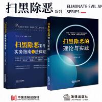 2册组合:扫黑除恶案件实务指南与法律适用+扫黑除恶的理论与实践