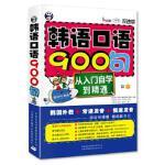 【正版二手书旧书9成新左右】韩语口语900句:从入门自学到精通9787500129318