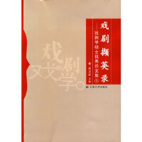 戏剧撷英录――戏剧学硕士论文集2 吴卫民 9787811127485 云南大学出版社有限责任公司