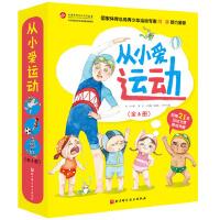 从小爱运动全6册儿童游泳篮球跆拳道滑雪乒乓球足球 运动必读绘本 打造孩子超强运动力儿童锻炼身体运动体能训练教程