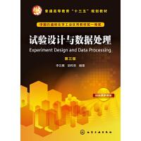 试验设计与数据处理(李云雁)(第三版) 9787122299901 李云雁、胡传荣 编著 化学工业
