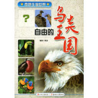 自由的鸟类王国(奇妙生物世界系列)