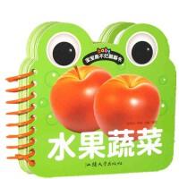 宝宝撕不烂翻翻书 水果蔬菜