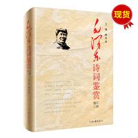 mao泽东诗词鉴赏(增订2版)