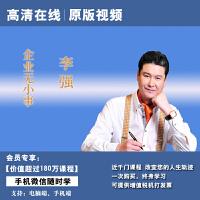 李强企业无小事正版高清在线视频非DVD光盘 6