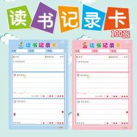 读书记录卡阅读登记本小学生儿童读书笔记阅读摘记好词好句摘抄卡